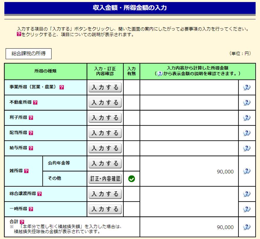 申告 仮想 やり方 確定 通貨 仮想通貨(ビットコイン)にかかる税金と確定申告 税理士検索freee